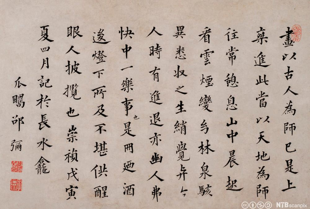 Kinesisk kaligrafi. Foto.