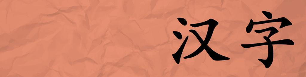 Kinesiske skrifttegn. Illustrasjon.