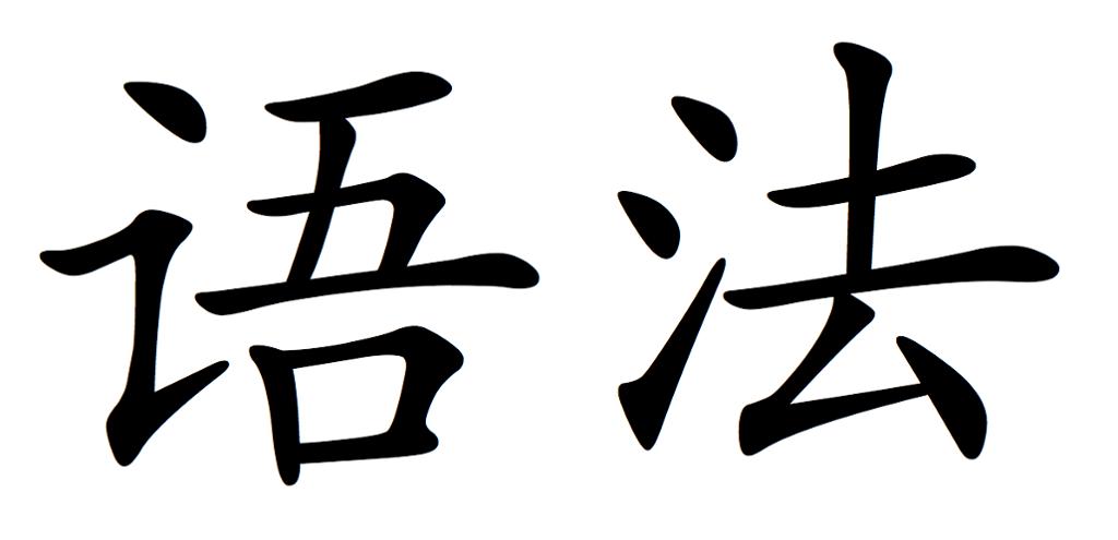 Kinesiske skrifttegn. Betydning: grammatikk. Illustrasjon.