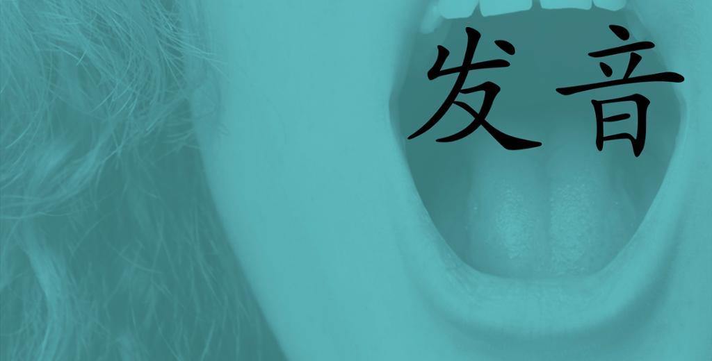 Kinesiske tegn. Betydning: uttale. Illustrasjon.