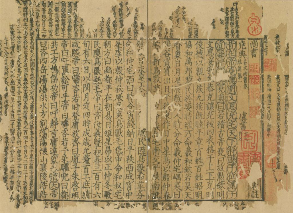 Side fra en utgave av Shujing. Foto.
