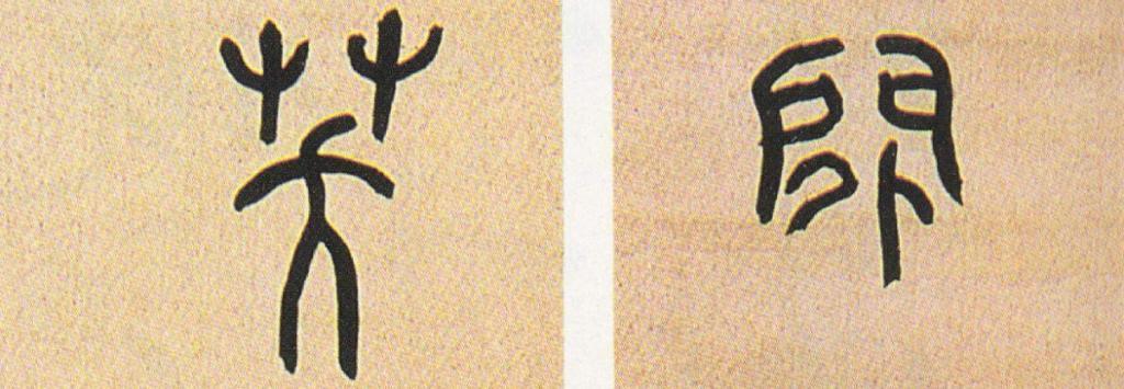 Kinesisk kalligrafi i stor seglskrift. Foto.