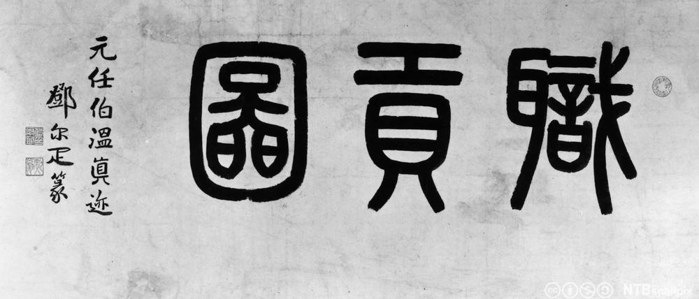 Kinesisk kalligrafi fra Yuan dynastiet. Foto.