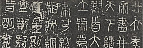 Kinesisk kalligrafi i liten seglskrift. Foto.