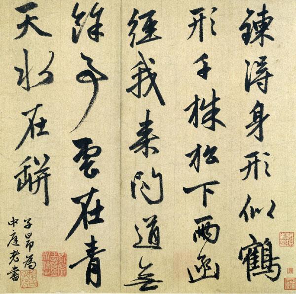 Zhaomengfu Xingshu. Foto.