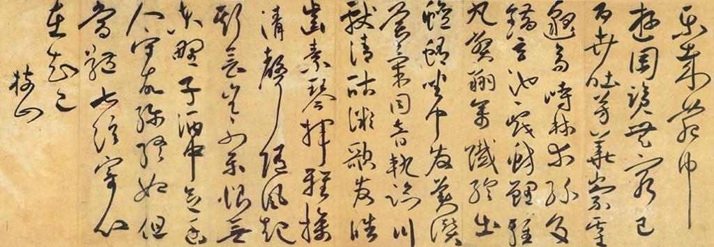 Kalligrafi av Zhu Yunming. Foto.