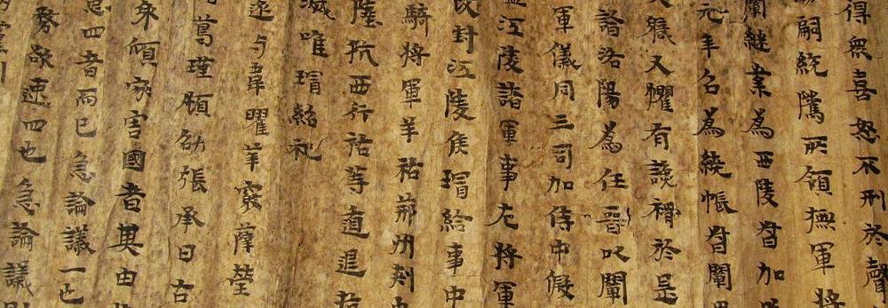 Et fragment av Bu Zhis biografi. Foto.