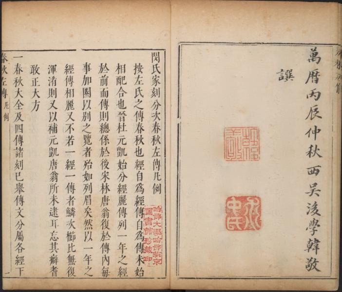 Utsnitt av en kinesisk bok fra 400-tallet. Foto.